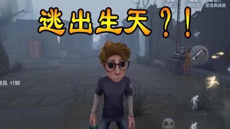 第五人格: 玩家意外发现第三种逃离庄园的方法