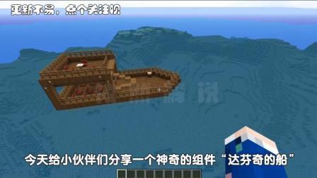 如何在《我的世界》中开游艇? 装上引擎还可漂移! 从此告别小木船