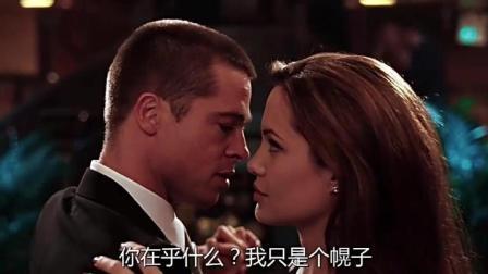 史密斯夫妇: 这段真的是经典, 两个相爱的人的试探