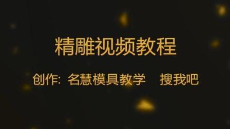 北京精雕软件学习视频教程 精雕浮雕设计案例培训教程