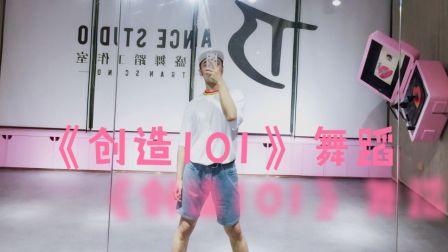 《创造101》主题曲舞蹈【TS DANCE】
