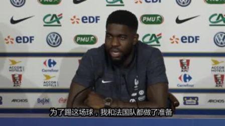 欢迎回家!乌姆蒂蒂:2年后再次在里昂踢球对我很特别