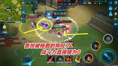 王者荣耀: 杨戬放狗咬了小鲁班, 5人小队被团灭, 战斗力低太难打