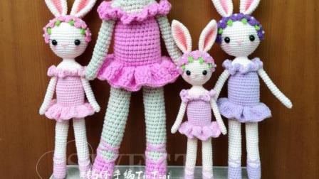手编兔子芭蕾兔钩针玩偶编织视频教程