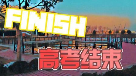 【英海】 FINISH! 高考结束! -地球实录#6