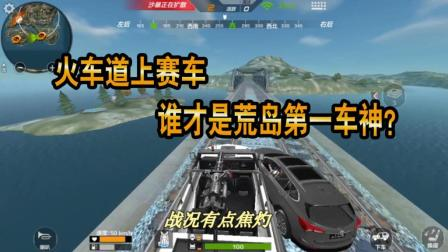 CF生存特训: 装甲车和SUV在火车道上赛车! 谁才是荒岛第一车神?