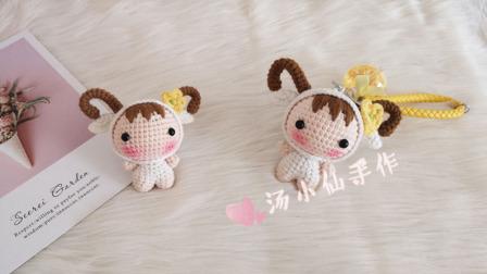 【汤小仙手作】第21集 小羊变装玩偶编织教程 钩针毛线编织视频教程