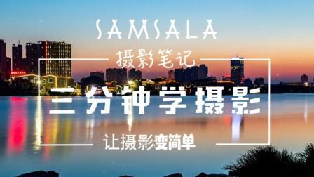 「教程」胜过AE去抖的PS自动对齐法增稳固定机位延时摄影画面   Samsala摄影笔记
