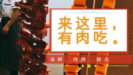 邯郸美食探店丨想吃肉, 吃海鲜, 烧烤, 正宗西式甜品, 来这里没错了