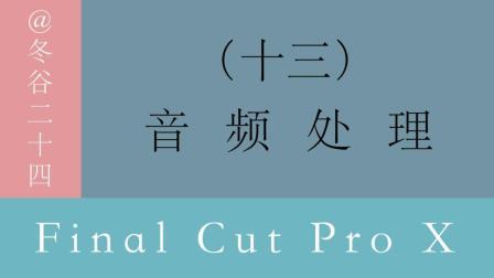 视频剪辑教程-Final Cut Pro X系列教程: (13)音频处理