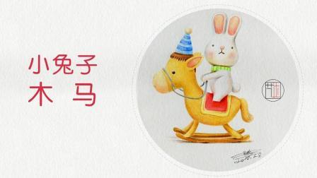 彩铅基础入门教程-小兔子木马的上色完整技法