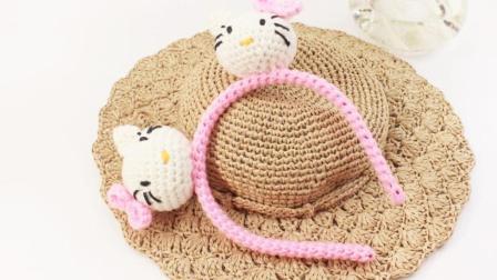 织一片慢生活--KT猫手工发箍编织教程