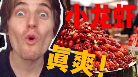 老外首次挑战下厨做小龙虾, 一口气吃五斤!