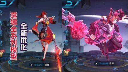 王者荣耀: 露娜模型改的最好看的一次, 绯红之刃天美用心了!