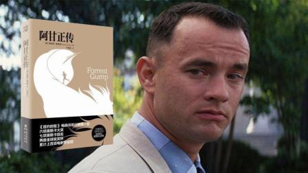 有书快看 5分钟读《阿甘正传》一个傻子的开挂人生, 最有趣的电影原著小说