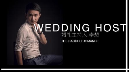 .婚礼主持人 李想