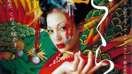 《恶女花魁》日本绝色电影, 8岁女孩从小培养, 十年后成妓坊头牌