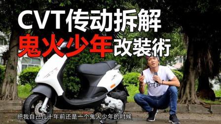小丙車評_CVT拆解之鬼火少年改裝術