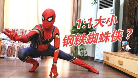 1: 1钢铁蜘蛛侠了解下! 多少钱你都买不到-刘哥模玩