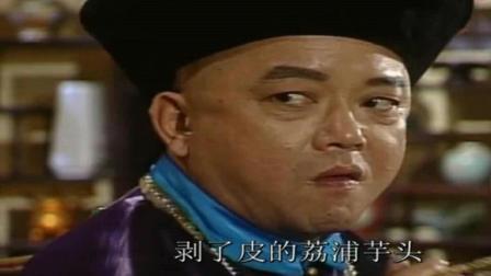 和珅刘墉陪乾隆吃饭 皇上吃荔浦芋头沾白糖 好吃到停不下来!