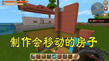 迷你世界: 为小木屋打造一个地下隐形仓库