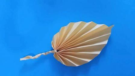 儿童手工折纸: 清新的小树叶, 折起来这么简单!