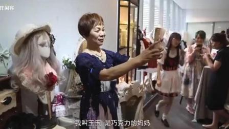 60岁的妈妈和女儿同穿萝利装, 样子可爱!
