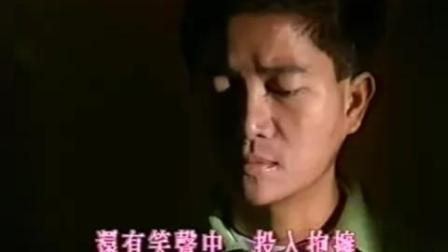 【怀旧】陳百強 - 對酒當歌