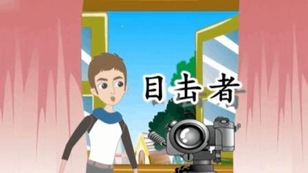 悬疑推理动画125期《目击者》: 无意中拍到的奇怪事!
