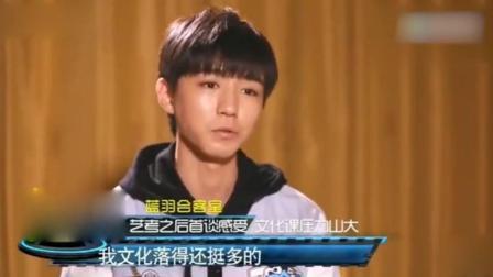 女主持问王俊凯TFBOYS组合里谁最帅? 回答让主持人笑出了声!