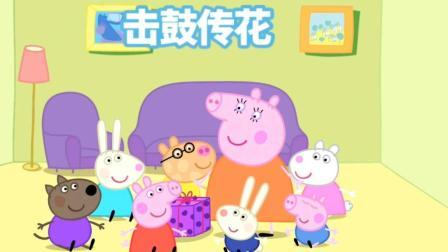 小猪佩奇的联欢会游戏 传包裹击鼓传花