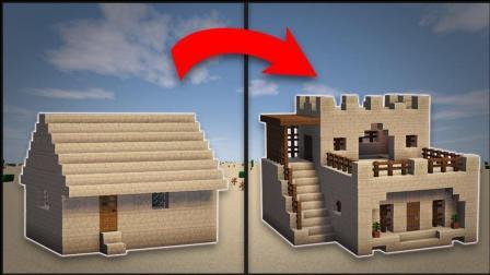 《我的世界》教你把沙漠村庄改造成漂亮的沙漠别墅