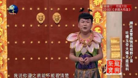 孟繁淼、姚志奇爆笑小品《天宫吐槽秀》《新武松打虎》,笑翻全场