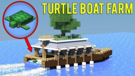 《我的世界》1.13教你建造一只有乌龟农场的海船