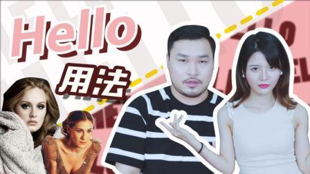 """虾蟹英语课堂: """"hello""""可不只是""""你好""""的意思哦!"""