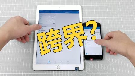 不正经的测评:iPad与iPhone的跨界对比!