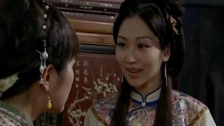 嘉庆游台湾:妹妹与嫂子误会深重