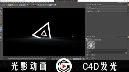 《光影动画第11期》为了模拟真实光影动画发光 我要开启C4D了