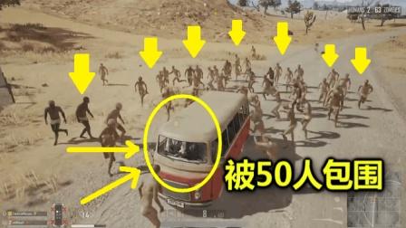 绝地求生: 为了救队友, 我被50个人包围, 用一颗手雷能突围吗?