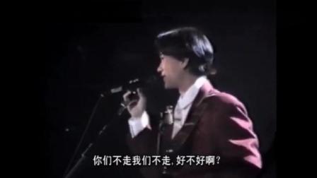 黄家驹在演唱会上说: 你们不走, 我不走!