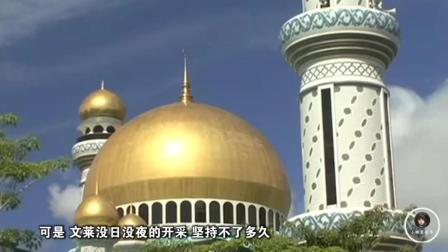 亚洲最富有的国家, 文莱到底有多有钱? 看完就明白了