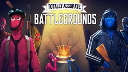 Totally Accurate Battlegrounds丨我的敌人离吃鸡只差一挺M2重机枪!