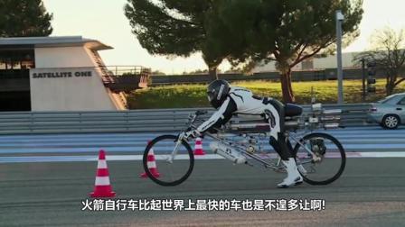 世界上最快的自行车, 比一些跑车都略胜一筹!