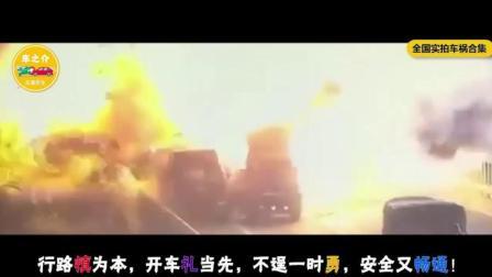 拉煤气罐货车高速上追尾, 瞬间爆炸, 场面堪比灾难片!