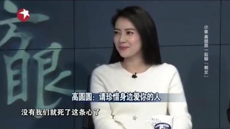崔永元逼问高圆圆: 我还有机会追你吗? 高圆圆的回答小崔尴尬了!