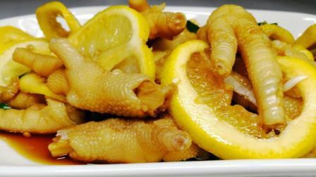 """教你做网红美食""""柠檬鸡爪"""", 做法简单, 看一遍就学会!"""