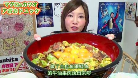 小杰搬运 日本 美女大胃王 木下佑香 吃播 金枪鱼鲣鱼牛油果肉烩