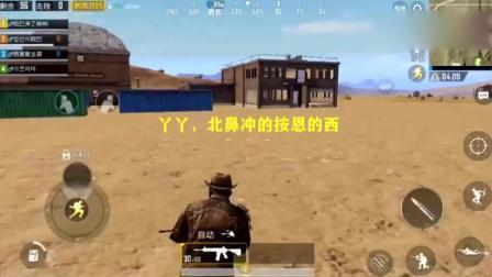 刺激战场: 偶遇3位韩国友人普通话说的比我还好?
