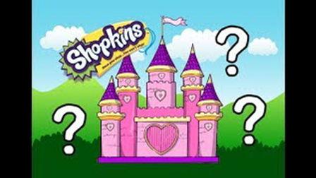 shopkins 城堡 购物精灵 可爱的玩具