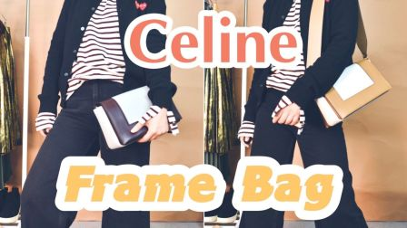 CELINE | Frame bag review 宽肩带包包分享